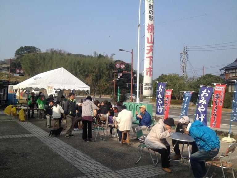 道の駅桃山天下市20周年大感謝祭