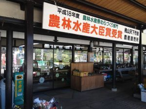 農産直売所の開店が7時からになります