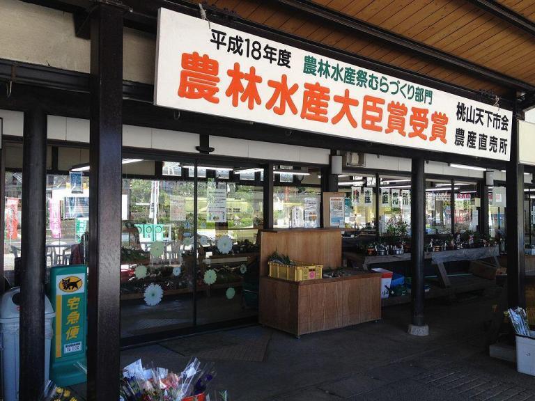 農産物直売所は11月6日臨時休業いたします。