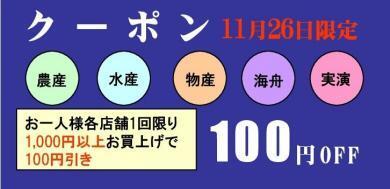 21周年大感謝祭限定クーポン