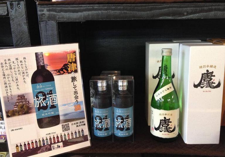 旅酒「唐津」