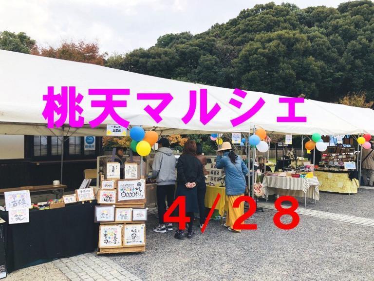 桃天マルシェ(第2回)の開催について(4月28日)