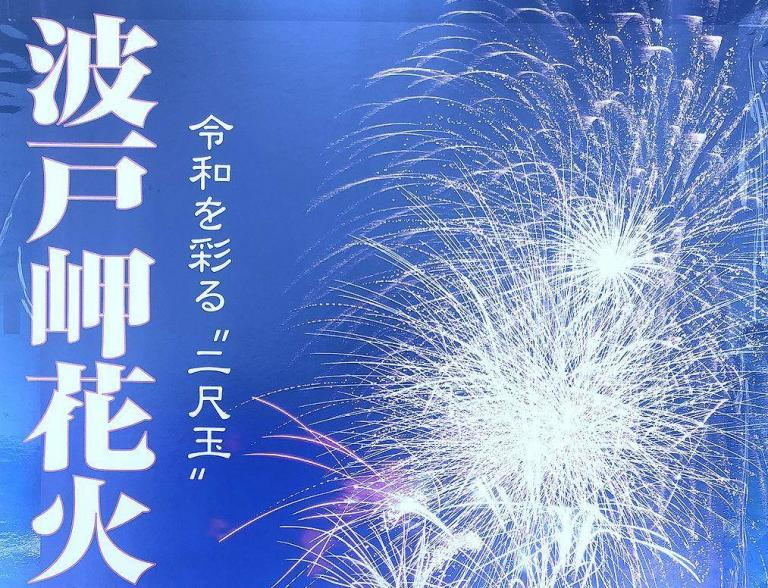 鎮西町夏まつり「波戸岬花火大会」8月24日開催