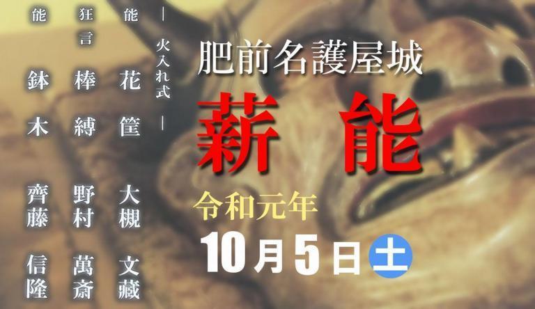 肥前名護屋城「薪能」10月5日開催