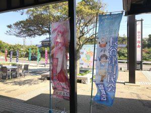 「ユーリ!!!onICE」長谷津市の応援店舗