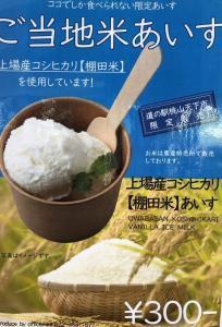 新商品「お米あいす」