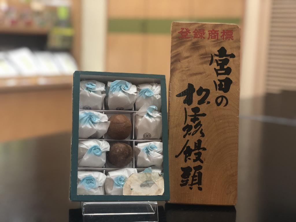 宮田の松露饅頭