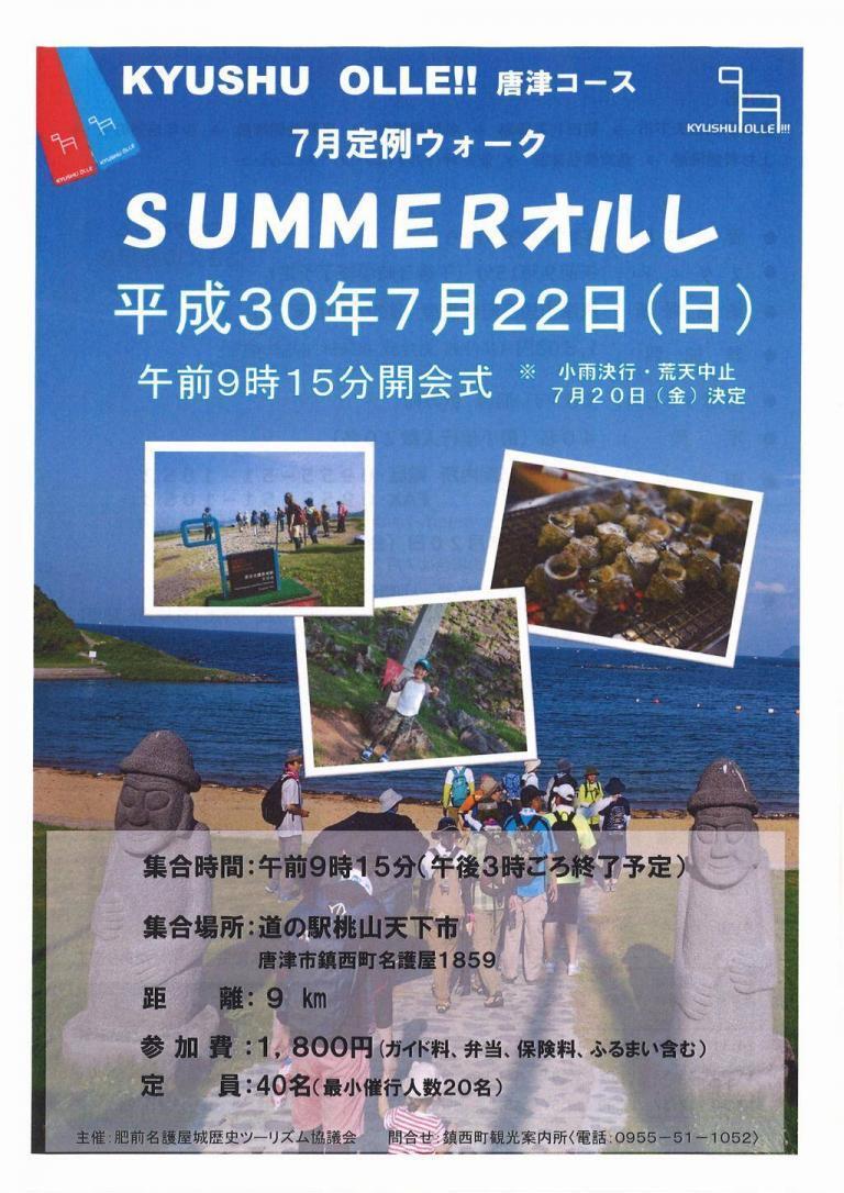 7月定例ウォーク「SUMMERオルレ」|九州オルレ唐津コース