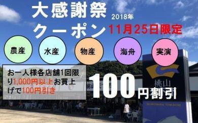 22周年大感謝祭限定クーポン