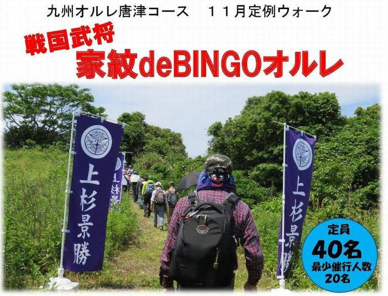 戦国武将家紋deBINGOオルレ11月24日開催