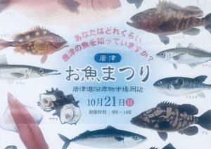 唐津お魚まつり2018