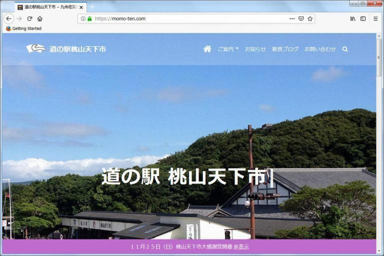ウエブサイトのデザインを更新しました