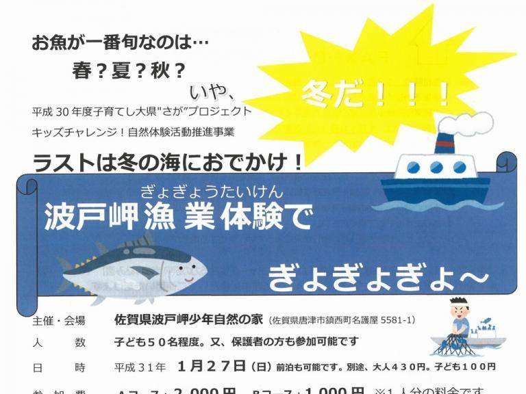 ぎょぎょぎょ~波戸漁業体験