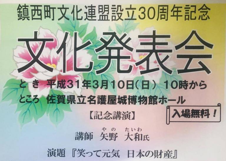 唐津市鎮西町文化連盟設立30周年記念文化発表会