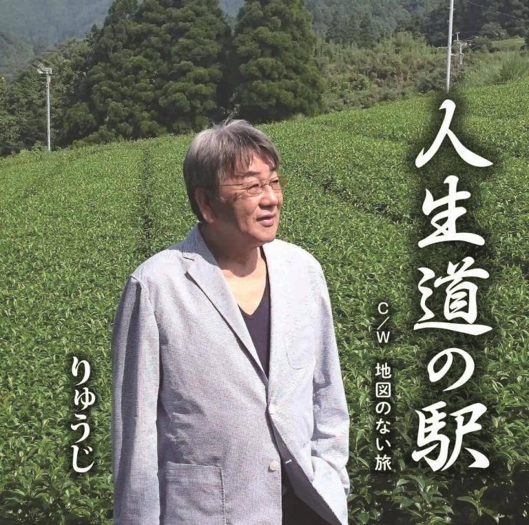 りゅうじライブの開催(3月24日)について