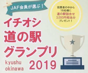イチオシ道の駅グランプリ 2019