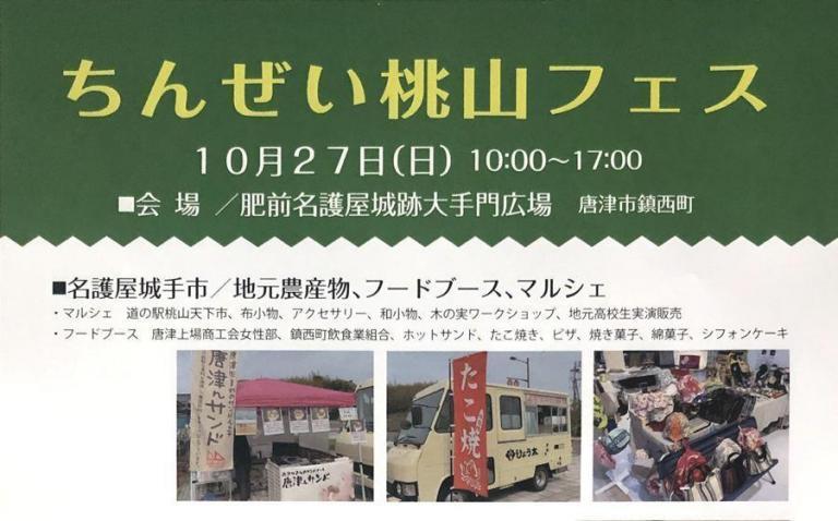 ちんぜい桃山フェス10月27日開催