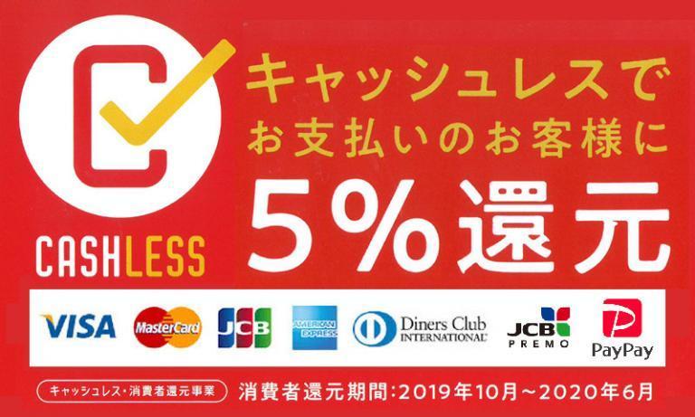 物産館は消費者還元事業対象店舗(5%)です。