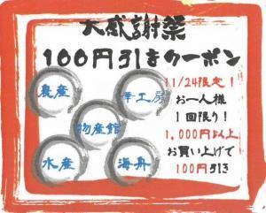 23周年大感謝祭限定クーポン