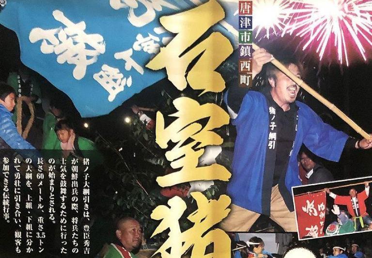 石室猪ノ子祭11月9日開催