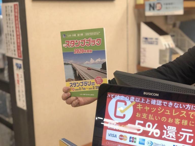 九州・沖縄道の駅スタンプブック2020が入荷しました。