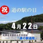 祝「道の駅の日」登録