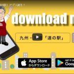 九州・沖縄「道の駅」アプリ!佐賀県の道の駅全登録!