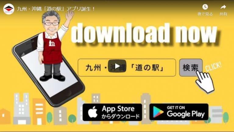 九州・沖縄「道の駅」アプリ!