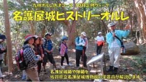 九州オルレ唐津コース 10月定例ウオーク 名護屋城ヒストリーオルレ