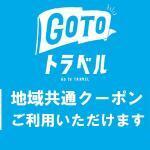 Go To トラベルキャンペーン「地域共通クーポン」を当道の駅でご利用できます