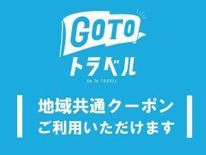 Go To トラベルキャンペーン「地域共通クーポン」を道の駅桃山天下市でご利用できます