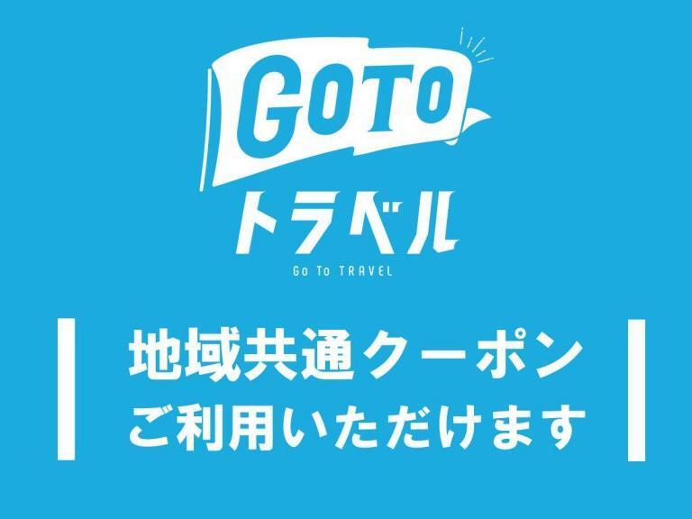 Go To トラベル「地域共通クーポン」を道の駅桃山天下市でご利用できます