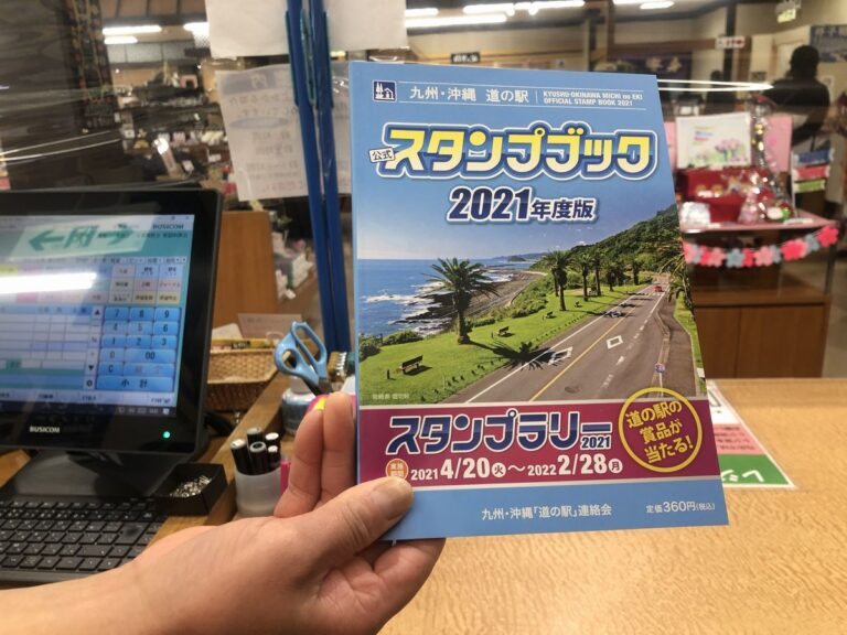 「九州・沖縄道の駅スタンプブック2021」販売開始!