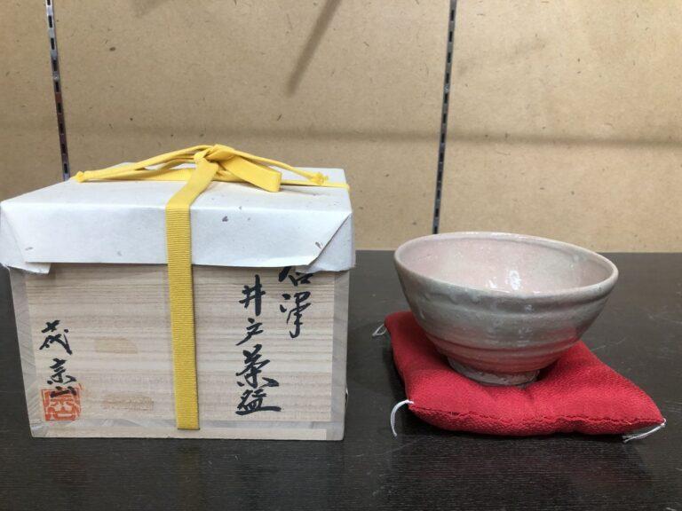 唐津焼太閤三の丸窯「第七代江口宗山」の作品