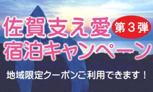 佐賀支え愛地域限定クーポン